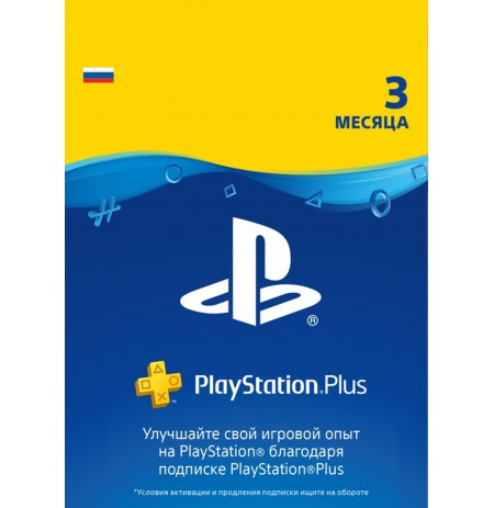 Playstation PLUS Card 90D (Russia)